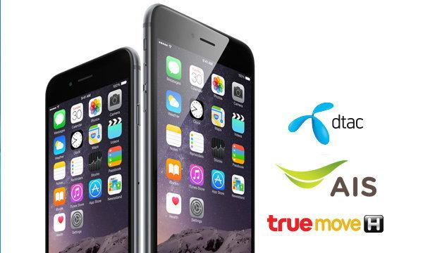 อัพเดทโปรโมชั่น iPhone 6 ของแต่ละค่าย ต้อนรับการมาของ iPhone 6S จัดหนักแค่ไหน มาดูกัน