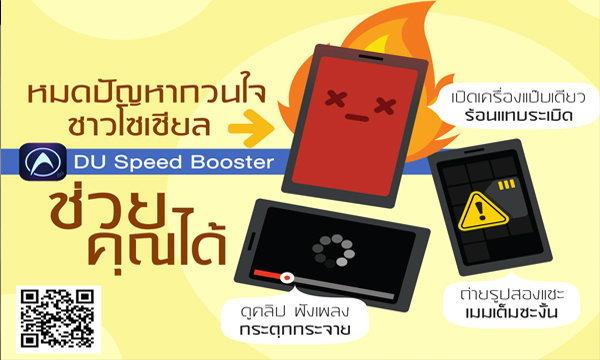ท่องโซเชียลแบบไร้ปัญหา ลื่นไหลขึ้น ด้วย DU Speed Booster