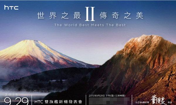 HTC ร่อนจดหมายเชิญสื่อมางานเปิดตัว A9(Aero) และรุ่นปริศนา ในวันที่ 29 กันยายนนี้