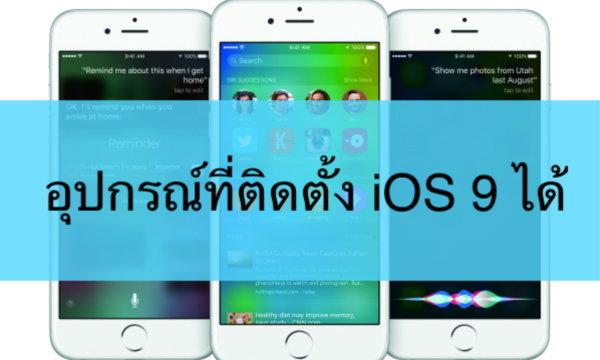 บอกกันอีกครั้ง! อุปกรณ์ที่สามารถติดตั้ง iOS 9 ได้ มีอะไรบ้างมาดูกัน