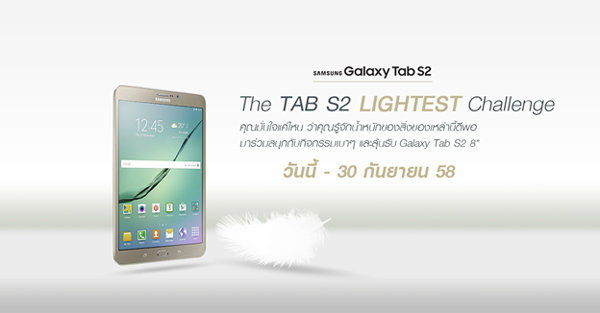 """มาร่วมสนุกกิจกรรมเบาๆ และลุ้นรับ Galaxy Tab S2 8"""""""