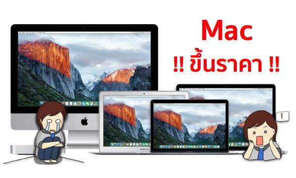 Apple ขยับขึ้นราคาสินค้าตระกูล Mac ทั้งหมดแล้ววันนี้ !!