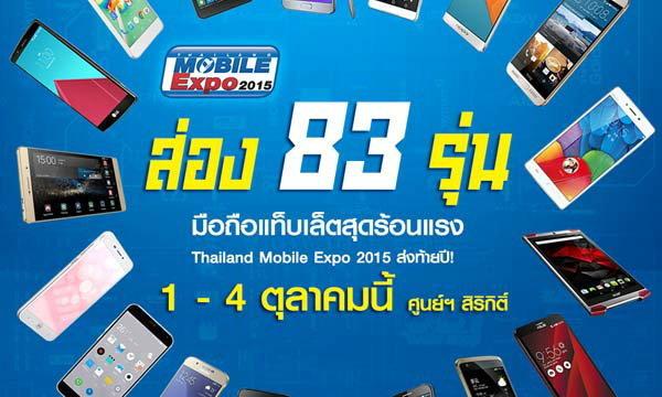ส่อง 83 มือถือแท็บเล็ตสุดร้อนแรง Thai-land Mobile Expo 2015 ส่งท้ายปี!
