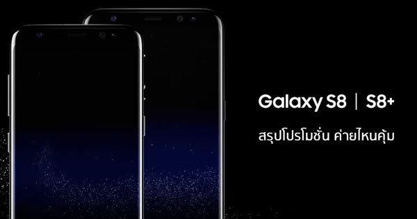 เทียบโปรโมชั่นพรีออเดอร์ Samsung Galaxy S8 จากทุกค่าย รับส่วนลดสูงสุด 50%
