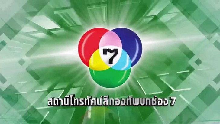 'ช่อง 7' เริ่มยุติทีวีอนาล็อก มิถุนายนนี้
