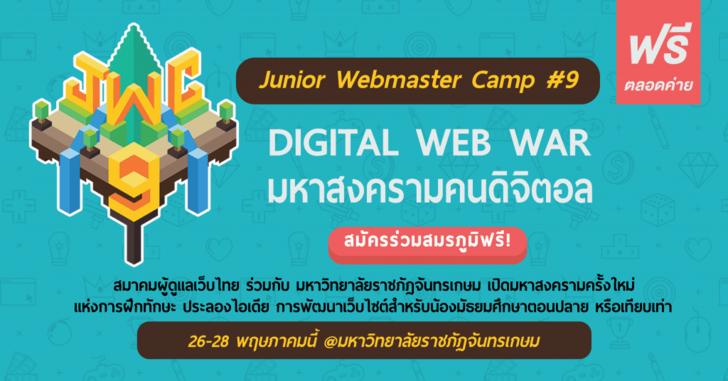 Junior Webmaster Camp ค่ายเจาะลึกวงการดิจิทัล เปิดรับสมัครแล้ว