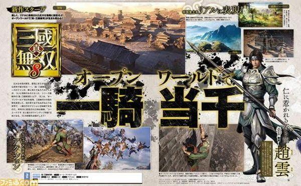 เกม Dynasty Warriors 9 เตรียมออกบน PS4 และจะเป็นเกม Open World