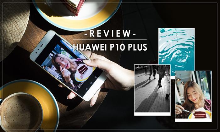 รีวิว Huawei P10 Plus กับฟีเจอร์ถ่ายรูปสุดว้าว! ไม่ต้องง้อกล้องโปร