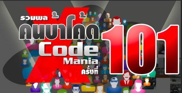 Code mania 101 งานใหญ่สมาคมโปรแกรมเมอร์ไทยเพิ่มที่นั่ง แต่ถ้าอยากได้เสื้อ จองภายใน 2 มิ.ย. เท่านั้น