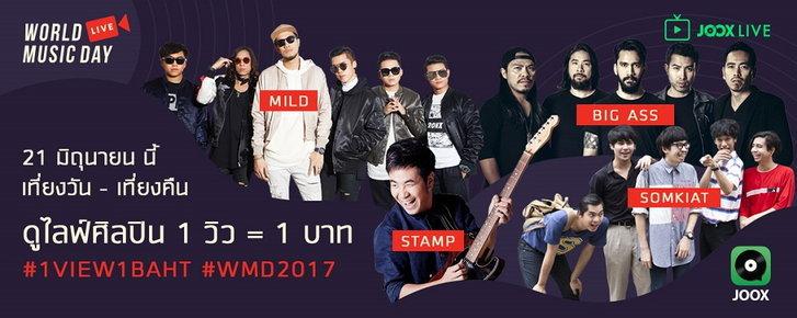 JOOX ชวนฉลอง World Music Day 2017 ชมไลฟ์ศิลปิน 1 วิวบริจาค 1 บาทแก่ เครือข่ายศิลปะดนตรีคนพิการ
