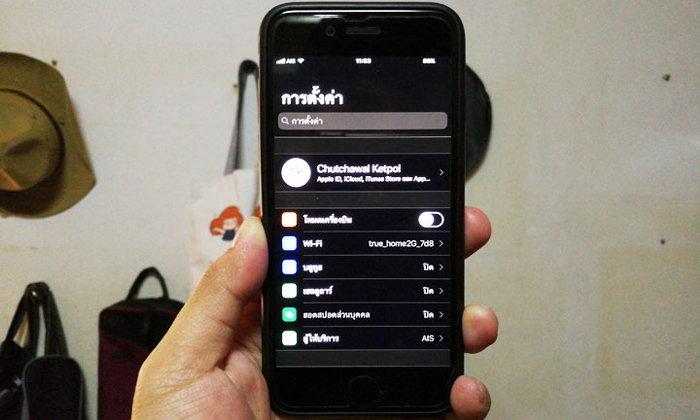 พบ Dark Mode ถูกซ่อนอยู่ใน iOS 11