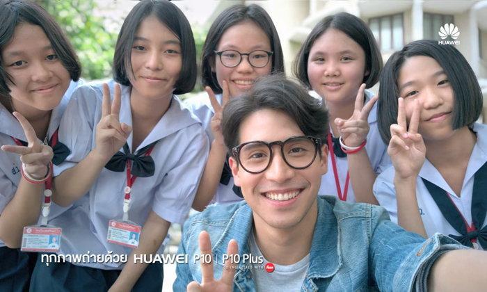 ครั้งแรกกับการใช้สมาร์ทโฟนถ่ายทอดเรื่องราวให้เป็นเรื่องเล่าในหนังโฆษณาแคมเปญ ThaiPicStory จากหัวเว่ย