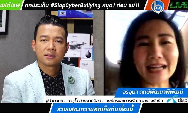 ถ้าไม่ดู…อาจถึงตาย 'หนุ่ย' ถกประเด็น #StopCyberBullying หยุด! การรังแกกันผ่านเน็ต!!