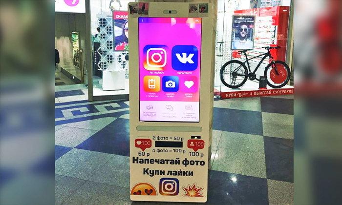 พบตู้อัตโนมัติ บริการซื้อไลค์ Instagram ในรัสเซีย คิดราคา 100 ไลค์ 30 บาท