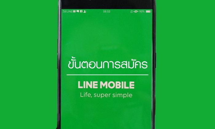 ง่ายจริง สะดวกจริง กับขั้นตอนการสมัคร LINE Mobile