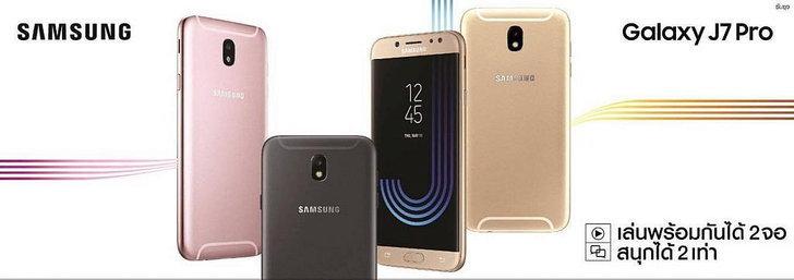 Samsung เปิดตัว Galaxy J7 Pro ใช้งานสองแอปในจอเดียว