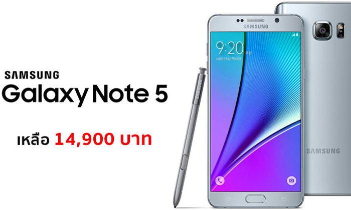 Galaxy Note5 ลดราคาถูกสุด ๆ เหลือเพียง 14,900 บาท ไม่ต้องจดทะเบียน ไม่ต้องเปิดเบอร์ใหม่