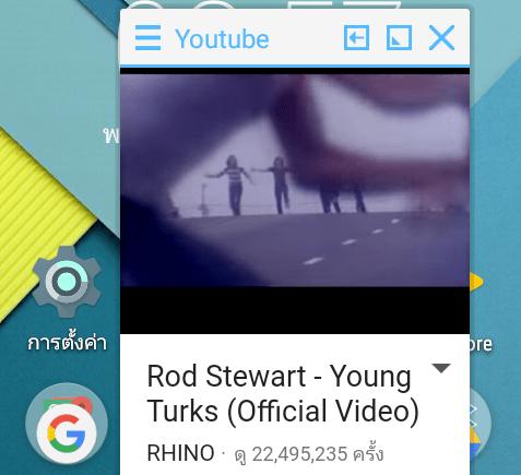 แนะนำ App ที่ทำให้คุณดู YouTube ระหว่างใช้ App อื่นรวมถึงปิดหน้าจอเพลงก็ยังเล่นอยู่ Floating Apps