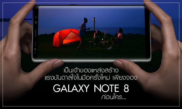 เป็นเจ้าของแหล่งสร้างแรงบันดาลใจในมือครั้งใหม่ เพียงจอง Galaxy Note 8 ก่อนใคร