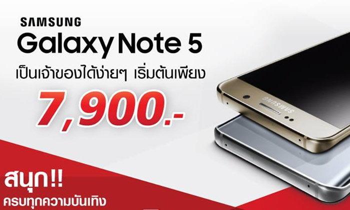 เป็นเจ้าของ Samsung Galaxy Note 5 ได้ เริ่มต้นในราคา 7,900 บาท จากปกติราคา 22,900 บาท