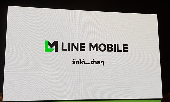 Line Mobile เปิดตัวอย่างเป็นทางการแล้ว พร้อมโปรโมชั่นที่น่าสนใจ เน้นผู้ใช้งานให้ได้ประโยชน์สูงสุด