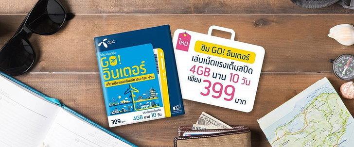 dtac เอาบ้าง เปิดตัวซิม GO อินเตอร์ ใช้เน็ต 4 GB ใน 23 ประเทศราคา 399 บาท