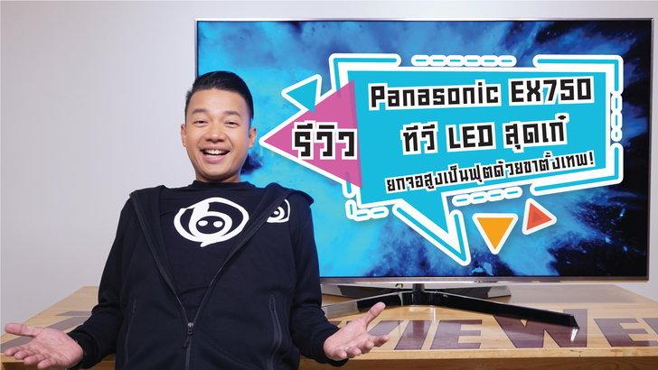 รีวิว Panasonic EX750 ทีวี LED ตัวท็อปสุดเก๋ ยกจอสูงได้เป็นฟุต