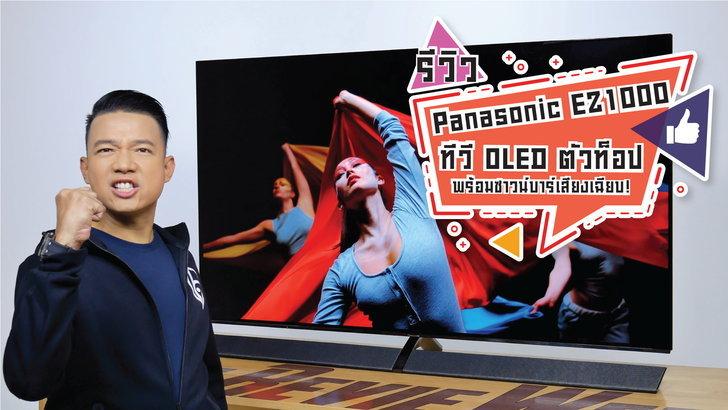 รีวิว Panasonic EZ1000 ทีวี OLED รุ่นท็อป พร้อมชาวน์บาร์เสียงเฉียบ