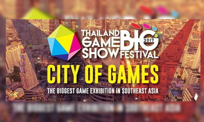สัมผัสประสบการณ์ความสนุกสุดมันส์ THAILAND GAME SHOW BIG FESTIVAL 2017