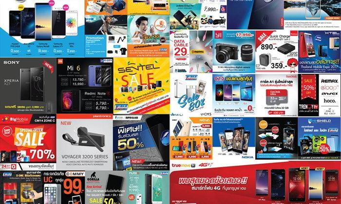 มาแล้ว! รวมเด็ด โปรโมชั่น Thailand Mobile Expo 2017 แล้วพบกันวันที่ 28 กันยายนนี้