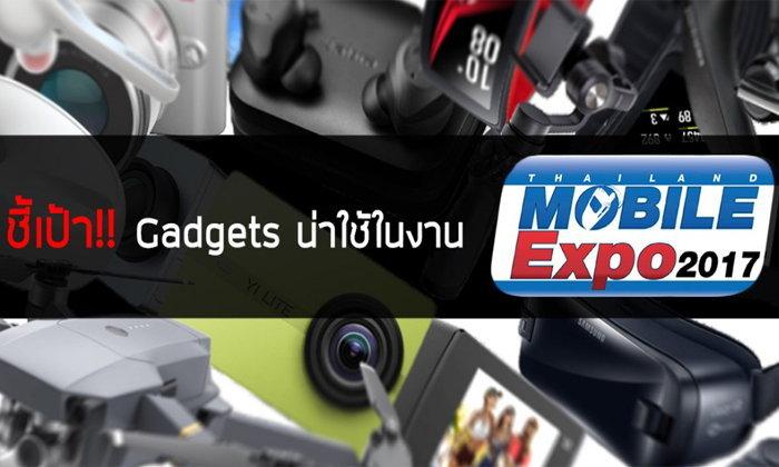 ชี้เป้า! รวม Gadgets น่าใช้ในงาน Thailand Mobile Expo 2017