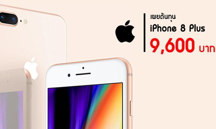 เผยต้นทุนการผลิต iPhone 8 Plus รุ่นใหม่ล่าสุดอยู่ที่ราวๆ 9,600 บาท!