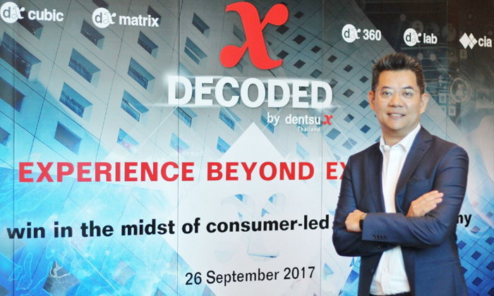 เดนท์สุ เอ็กซ์ฯ จัดสัมมนา 'X Decoded 2017'