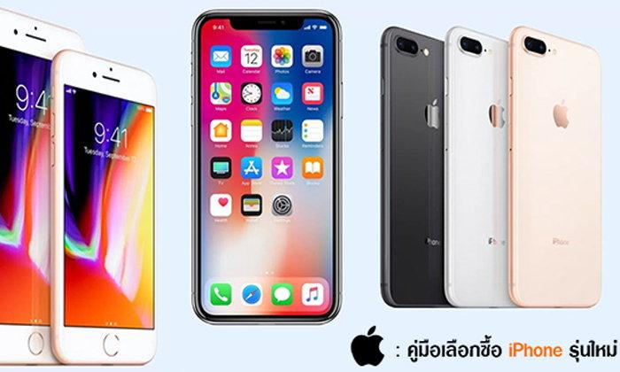 คู่มือเลือกซื้อไอโฟนเครื่องใหม่ แต่ละรุ่นมีดีอย่างไร ควรซื้อรุ่นใดที่เหมาะกับเรามากที่สุด มาดูกัน