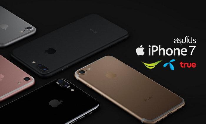 ส่องโปร iPhone 7 และ iPhone 7 Plus อดีตเรือธงกล้องคู่ตัวท็อปจากสามค่ายใหญ่ในไทย