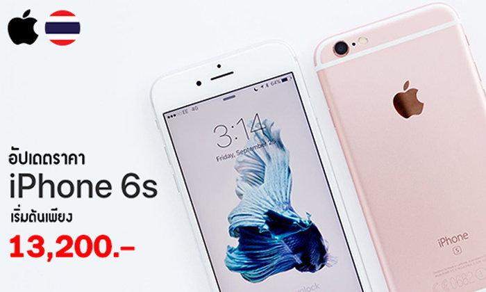 อัปเดตราคา iPhone 6s และ iPhone 6s Plus อดีตเรือธงที่ยังเร็วแรงทุกการใช้งาน