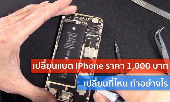เปลี่ยนแบต iPhone ของแท้ 1,000 บาท! เปลี่ยนได้ที่ไหน มีบวกเพิ่มหรือไม่ อ่านรายละเอียดได้ที่นี่