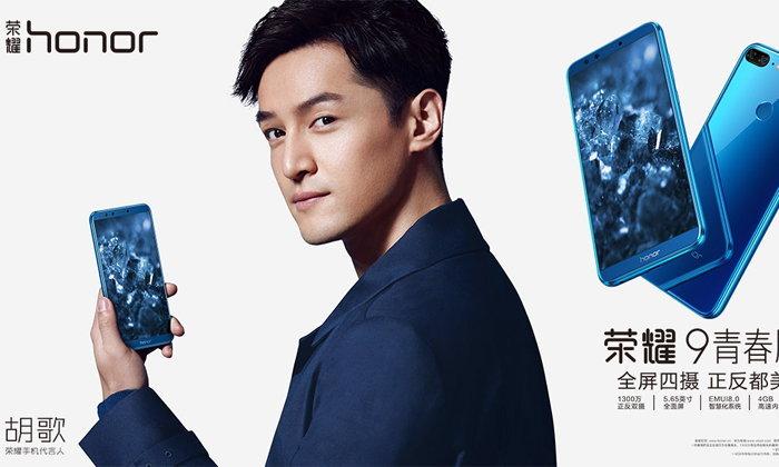 Huawei เปิดตัว Honor 9 Lite จะน่าสนใจแค่ไหนมาดูกัน
