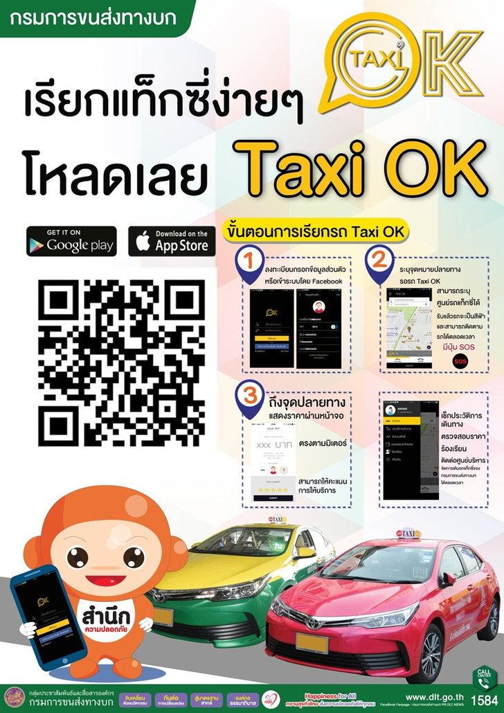 taxi-ok