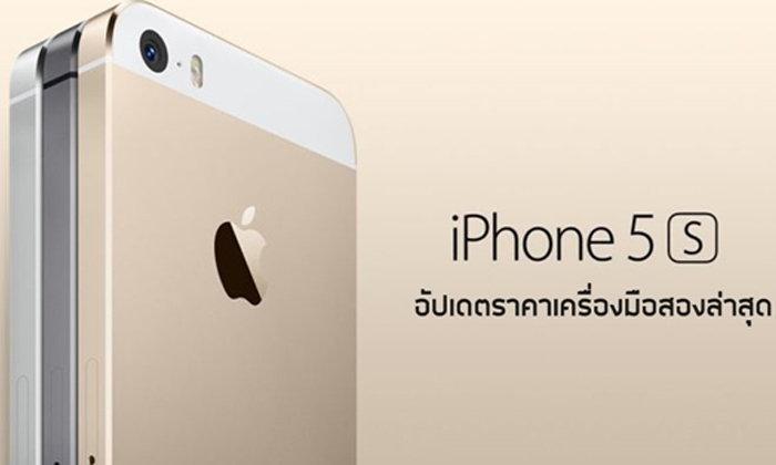 iPhone 5s อัปเดตราคาเครื่องมือสองล่าสุด เริ่มต้นเพียง 3,000 บาท พร้อมครบเครื่องด้วยหน้าจอ 4 นิ้ว