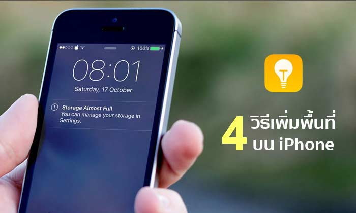 4 วิธีเพิ่มพื้นที่บน iPhone แบบง่ายๆ หมดปัญหาตัวเครื่องเต็ม
