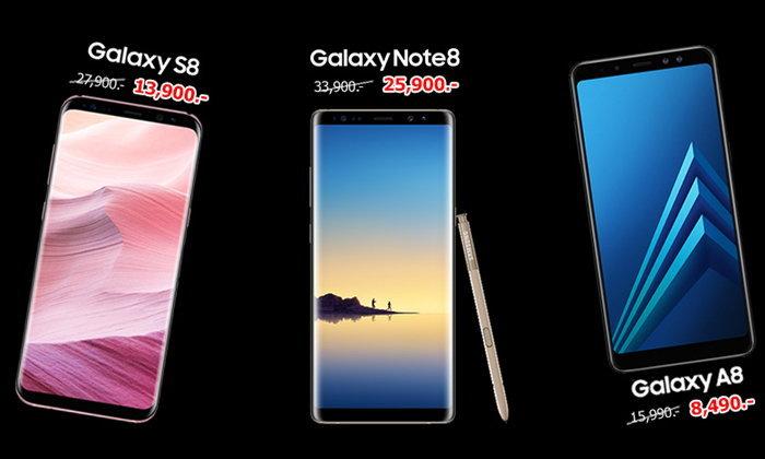 ชี้เป้า! โปรโมชั่น Galaxy Note8, Galaxy S8 และ Galaxy A8 แบบไหนคุ้มค่าสุด
