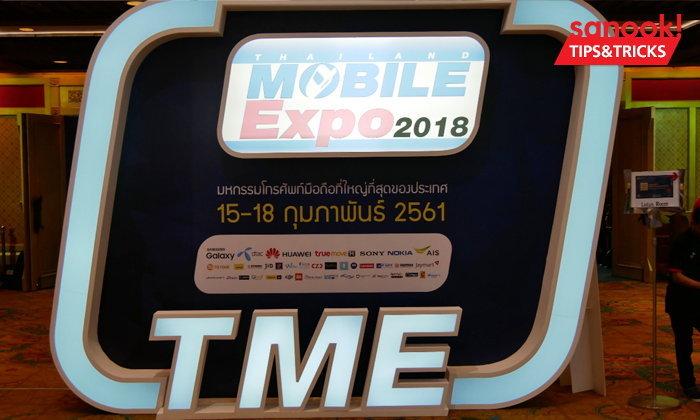 [TME 2018] 5 คำแนะนำเตรียมพร้อมก่อน ไปซื้อมือถือในงาน Thailand Mobile Expo 2018
