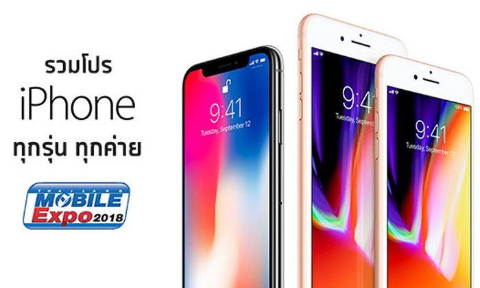 [TME 2018] รวมโปร iPhone ทุกรุ่นทุกค่าย AIS, Dtac, True ในงาน TME 2018 ศูนย์ประชุมแห่งชาติสิริกิติ์