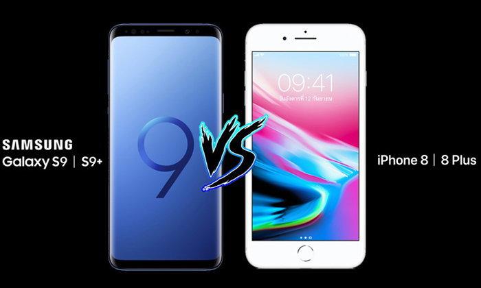 เปรียบเทียบสเปก Samsung Galaxy S9 l S9+ กับ iPhone 8 l 8 Plus แตกต่างกันมากน้อยแค่ไหน ?