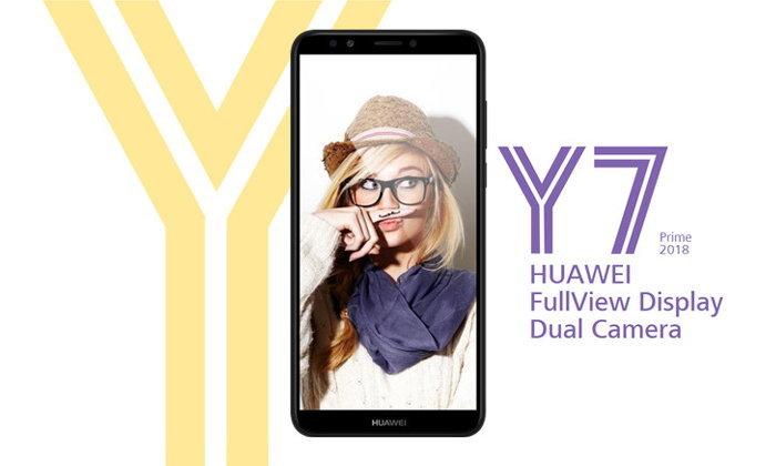 ไม่ใช่แค่เรือธง! Huawei เปิดตัวรุ่นเล็ก Y7 Prime 2018: จอ FullView และกล้องหลังคู่