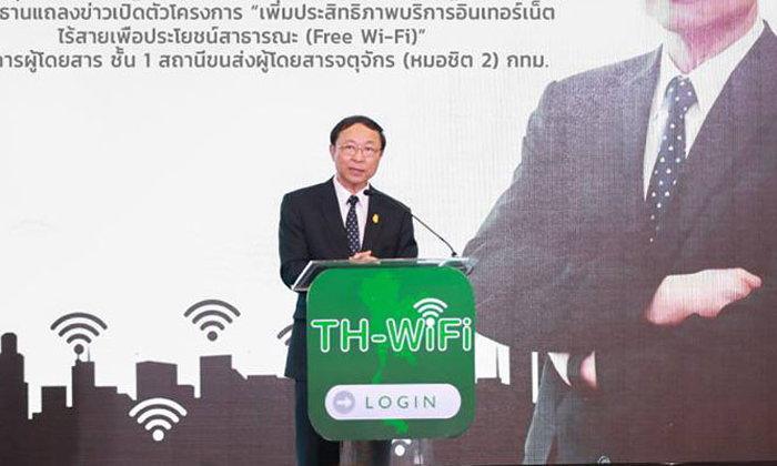 กระทรวงดิจิทัลฯ จับมือผู้ให้บริการ Wi-Fi หลายราย ให้บริการ Wi-Fi ฟรีทั่วประเทศ