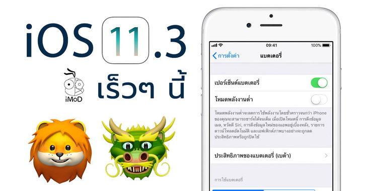 ios-11-3-public-comming-soon