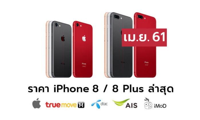ราคา iPhone 8 (ไอโฟน 8), iPhone 8 RED ล่าสุดจาก Apple, True, AIS, Dtac ประจำเดือน เม.ย. 61