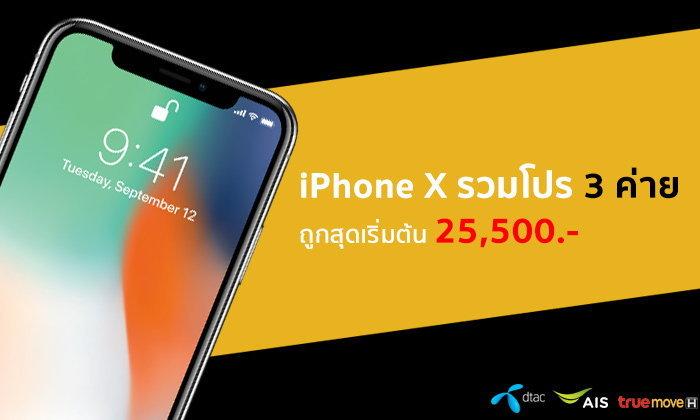 สรุปโปรโมชั่น iPhone X จาก 3 ค่าย dtac, AIS และ TrueMove H รับส่วนลดสูงสุด 15,500 บาท
